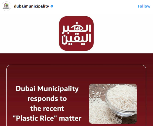 Plastic Rice in Dubai